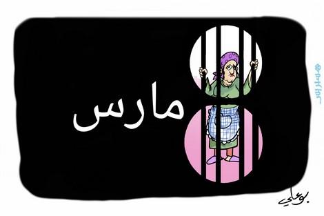 המרוקאיות לא שותקות