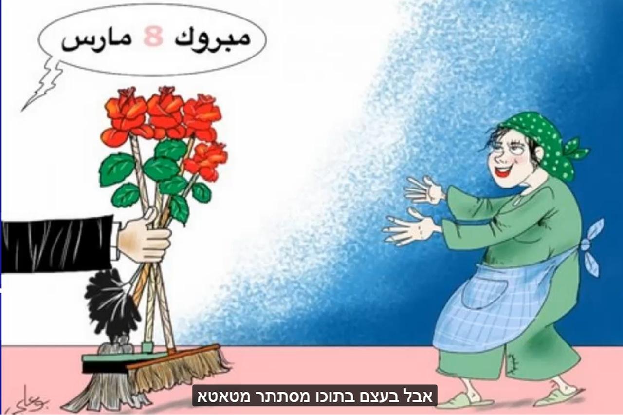 """ריאיון אצל סמדר פרי בגל""""צ – הקריקטורות בעולם הערבי"""