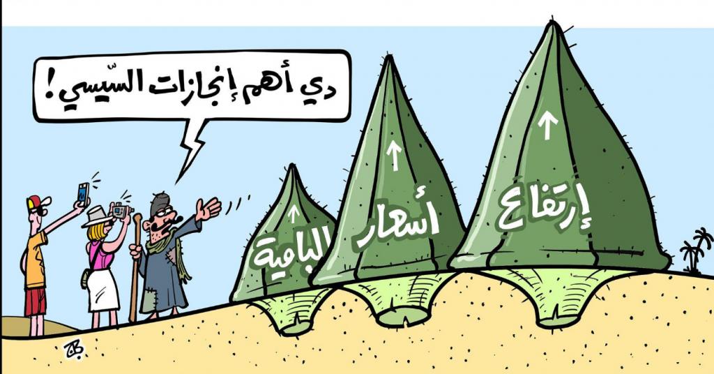 הפירמידות במצרים ועליית מחירי הירקות. מתוך בלוג הקריקטורות של עידית בר