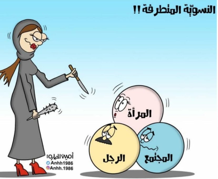 יש פמיניזם מוסלמי?