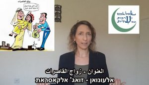 נישואי קטינות - מעמד האישה באסלאם - עידית בר