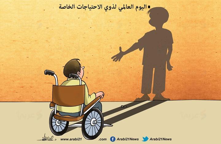זכויות לבעלי צרכים מיוחדים. היום הבינלאומי לאנשים עם מוגבלויות.