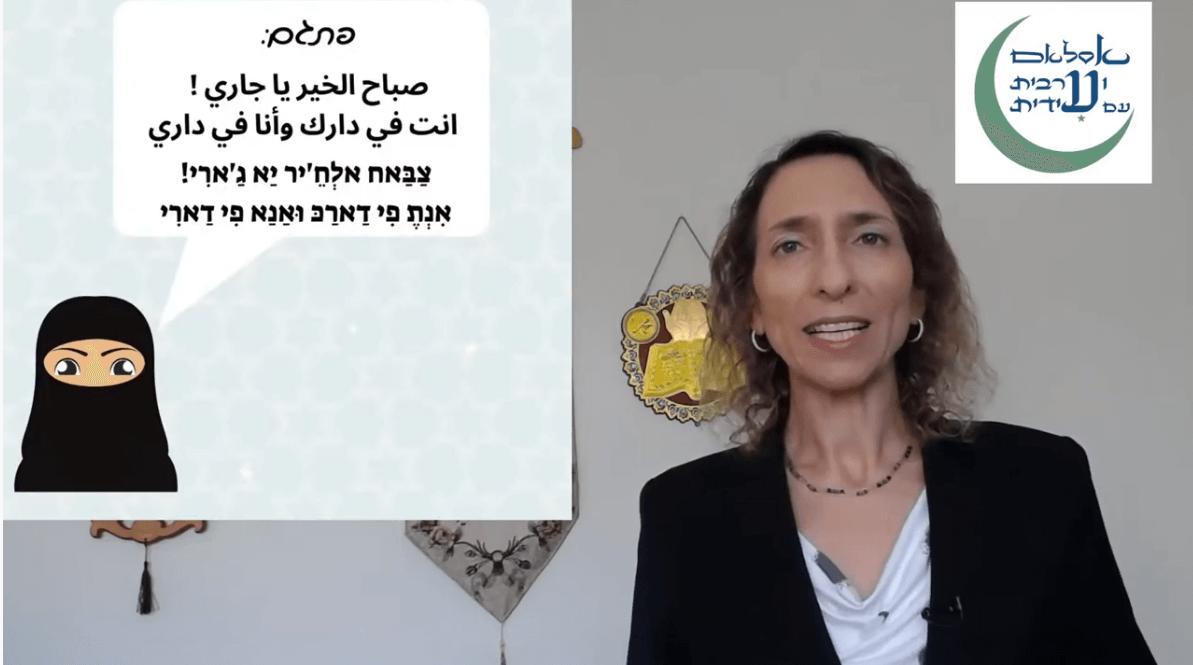 """ערבית בקטנה – """"שכנות טובה עם תנאים…"""""""