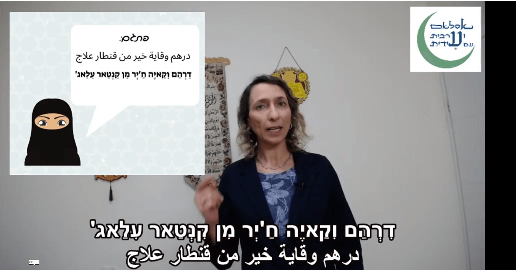 """ערבית בקטנה – """"הקדם רפואה למכה"""""""