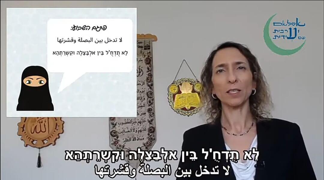 ערבית בקטנה – מה יש בין הבצל לקליפתו?