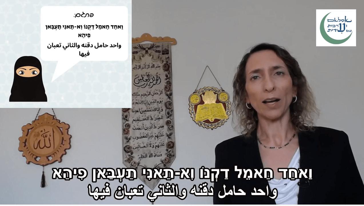 ערבית בקטנה – הזקן שנדחף