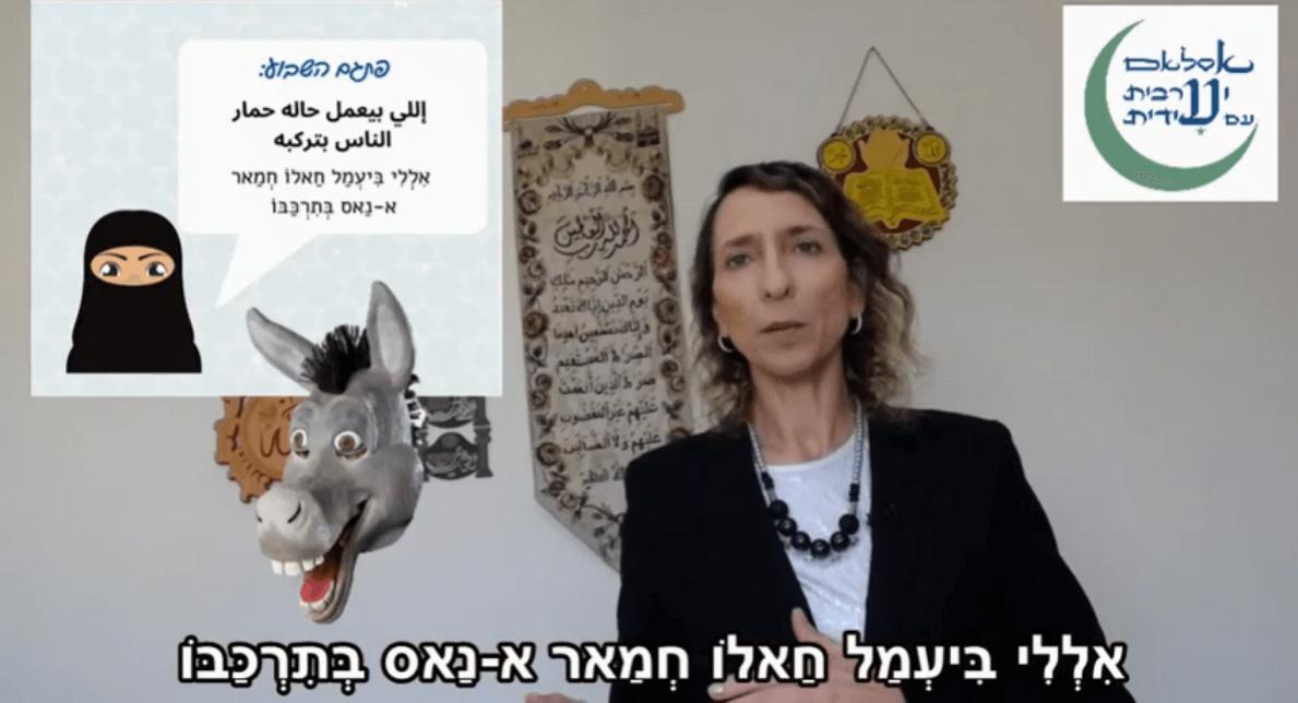ערבית בקטנה – מי שעושה את עצמו חמור
