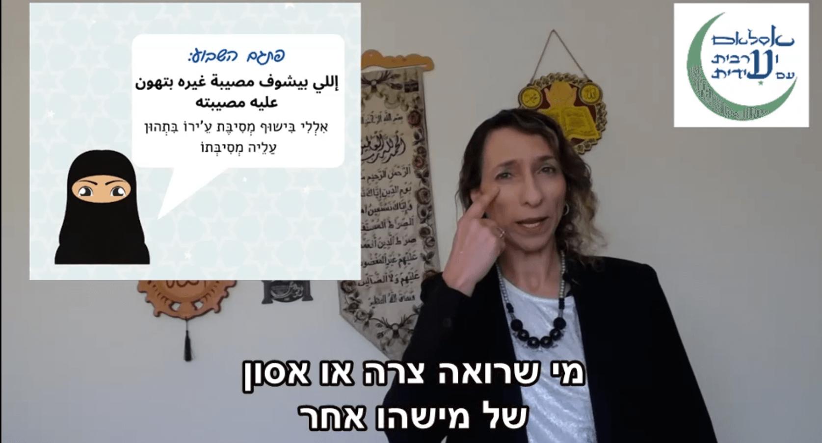 ערבית בקטנה – צרת רבים חצי נחמה?