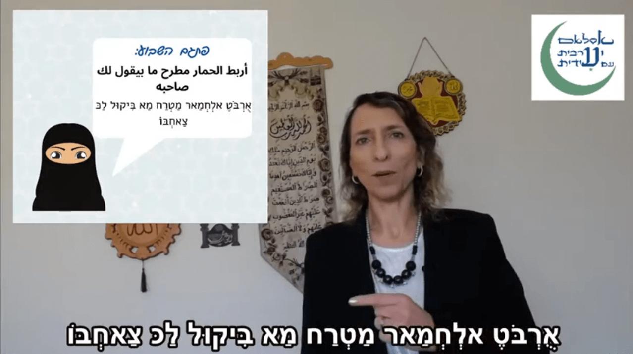 ערבית בקטנה- עשה מה שאומרים לך