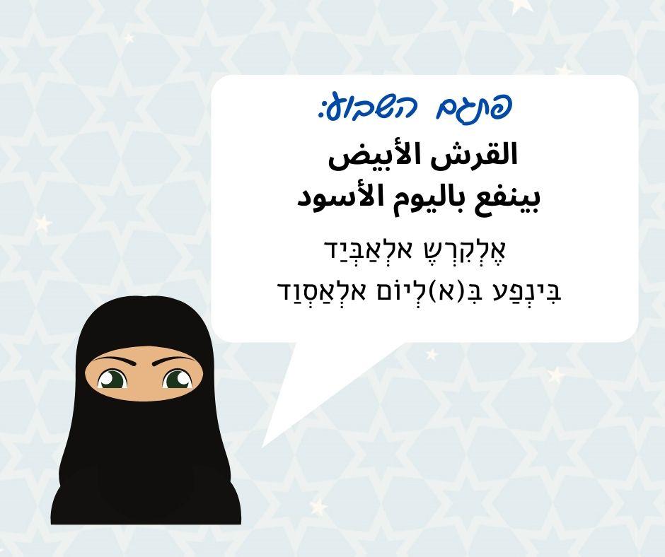 ערבית בקטנה – הגרוש הלבן