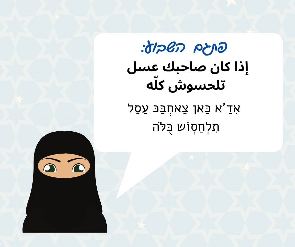 ערבית בקטנה – אל תלקק את החבר שלך