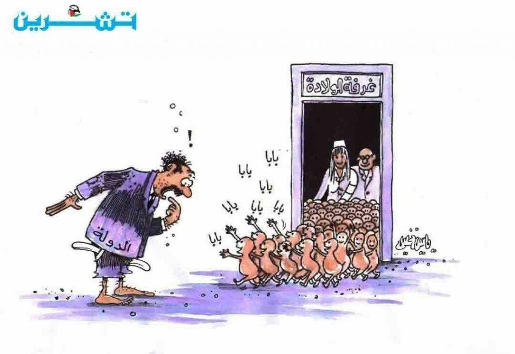 האם שיעור ילודה גבוה בסוריה משפיע על המצב הכלכלי הקשה