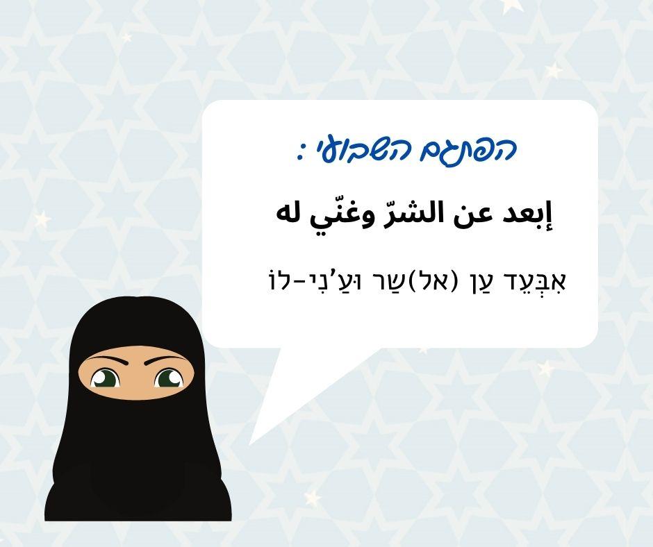 התרחק מהרע ושיר לו מרחוק. פתגם בערבית מדוברת - ערבית בקטנה
